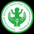Персональная страница клиники Белгородская «Детская областная клиническая больница»