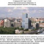 VIII Съезд педиатров России