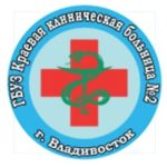 Владивосток Краевая клиническая больница №2
