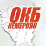 Кемеровская областная клиническая больница имени С.В. Беляева