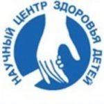 """Москва, """"Национальный научно-практический центр здоровья детей"""""""