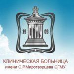 Саратов клиническая больница им. С.Р.Миротворцева СГМУ