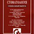 Спецвыпуск журнала Стоматология по вопросу О биологической сущности инфантильных и врожденных гемангиом