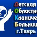 """Тверь Детская областная клиническая больница (ГБУЗ """"ДОКБ"""")"""