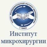 Томский НИИ Микрохирургии