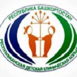 Уфа, ГБУЗ «Республиканская детская клиническая больница»