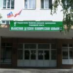 Владимир, Областная детская клиническая больница