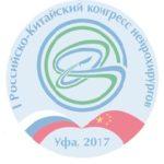 Российско-Китайский конгресс нейрохирургов, 18 – 20 октября 2017 года, Уфа