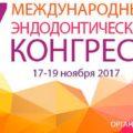 7-ой Международный Эндодонтический Конгресс  «Современные возможности эффективного эндодонтического лечения»