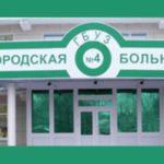 Брянская городская больница №4