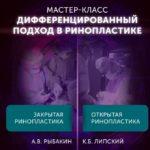 """Практический семинар """"Дифференцированный подход в ринопластике"""""""