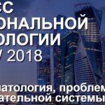 КОНГРЕСС ФУНКЦИОНАЛЬНОЙ СТОМАТОЛОГИИ MOSCOW 2018