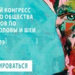 V ЕЖЕГОДНЫЙ КОНГРЕСС РОССИЙСКОГО ОБЩЕСТВА СПЕЦИАЛИСТОВ ПО ОПУХОЛЯМ ГОЛОВЫ И ШЕИ