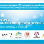Всероссийский форум «Сосудистые патологии в детском возрасте». 23-24 мая 2019 года, Уфа