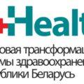 e-Health - цифровая трансформация системы здравоохранения Республики Беларусь