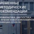 ВРЕМЕННЫЕ МЕТОДИЧЕСКИЕ РЕКОМЕНДАЦИИ ПО ИНФЕКЦИИ COVID-19