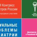XXIII КОНГРЕСС ПЕДИАТРОВ РОССИИ с международным участием